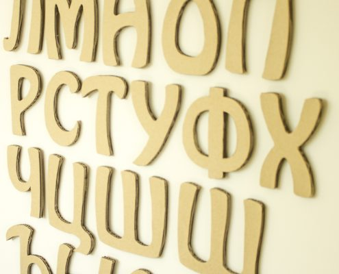 Cardboard accessories: decorative letters