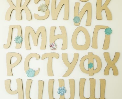 Objets en carton ondulé: alphabet en carton ondulé, alphabet cyrillique